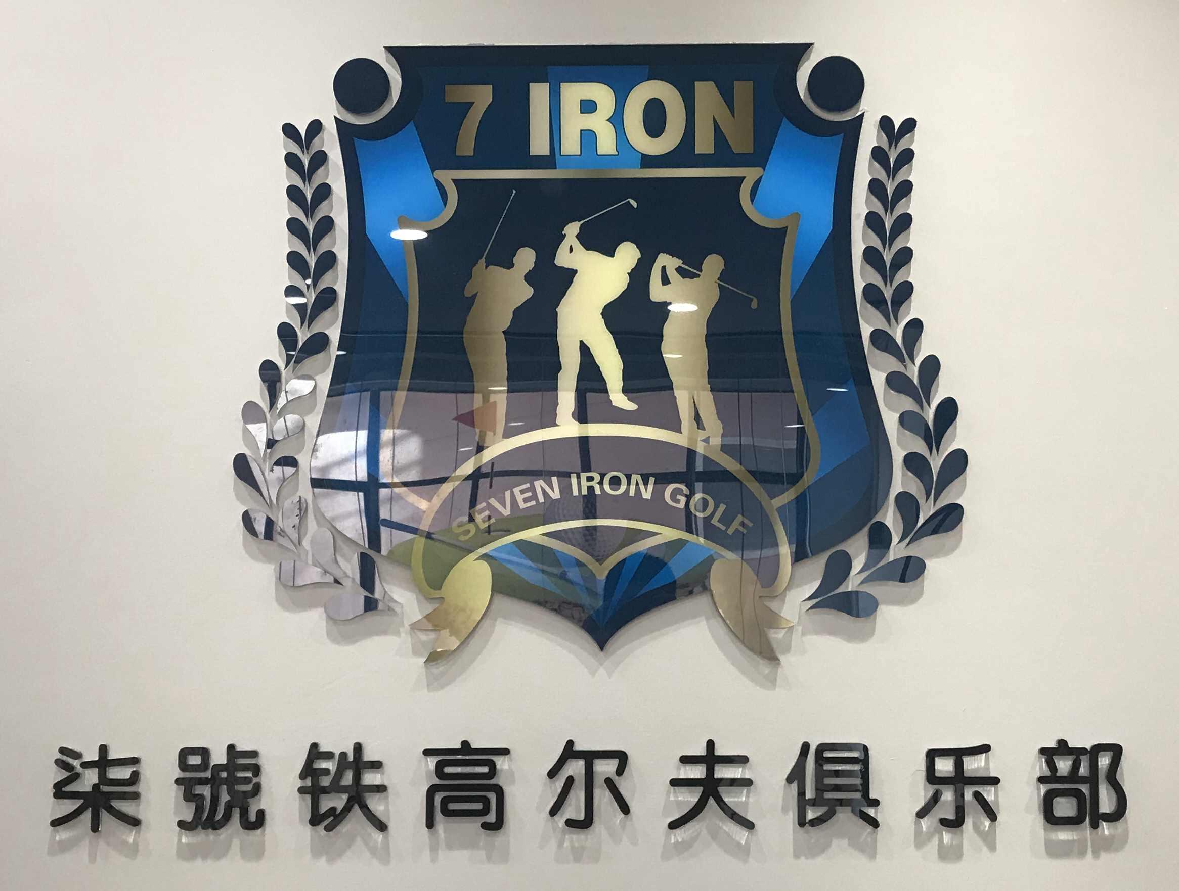 上海柒號铁室内高尔夫俱乐部