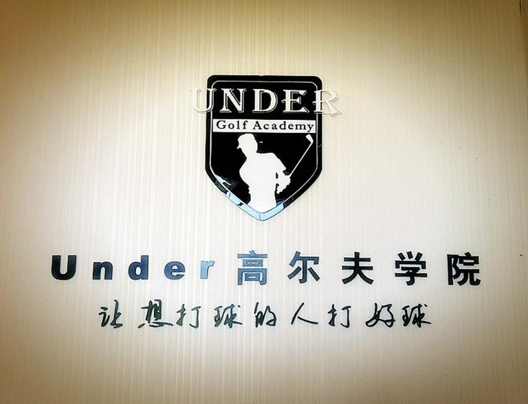 上海Under高尔夫教学中心(黄兴店)