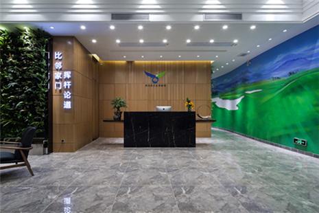 深圳雄远室内高尔夫俱乐部