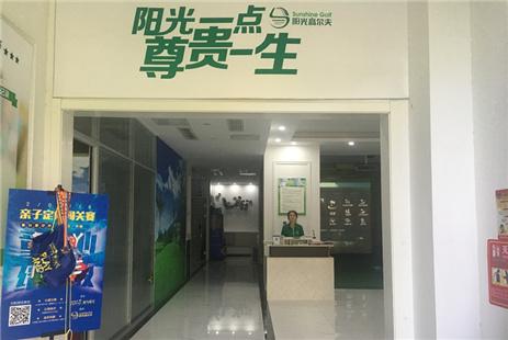 济南阳光室内高尔夫教学中心