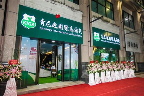 深圳肯尼迪室内高尔夫教学中心