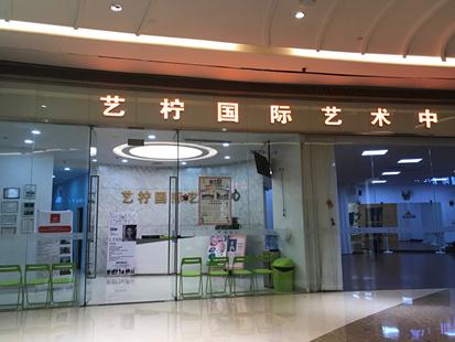 深圳艺柠国际艺术室内高尔夫教学中心