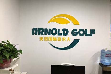 北京安诺(国际)室内高尔夫教学中心