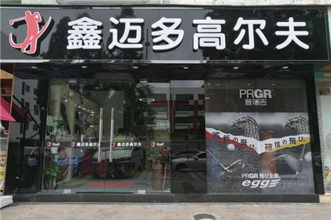 深圳鑫迈多高尔夫商城高球馆