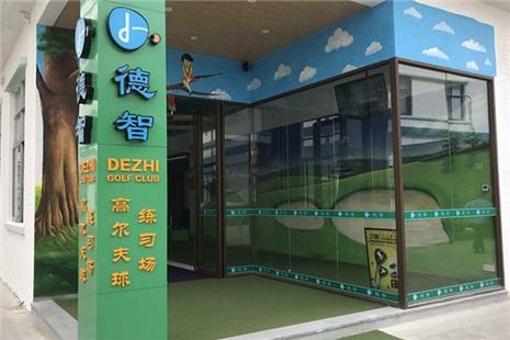 东莞德智室内高尔夫教学中心