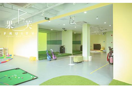 南通果芙室内高尔夫教学中心