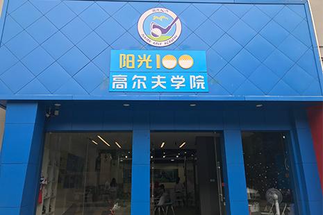 深圳阳光室内高尔夫教学中心