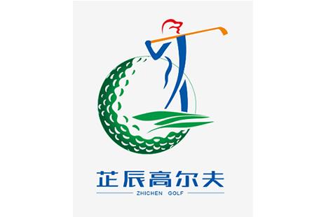 深圳芷辰高尔夫教学中心