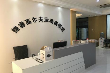 深圳捷睿高尔夫教学中心