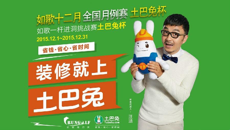 深圳市土巴兔_如歌十二月全国月例赛土巴兔杯