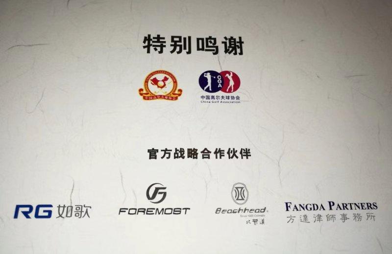 如歌--中国巡回赛官方战略合作伙伴.jpg