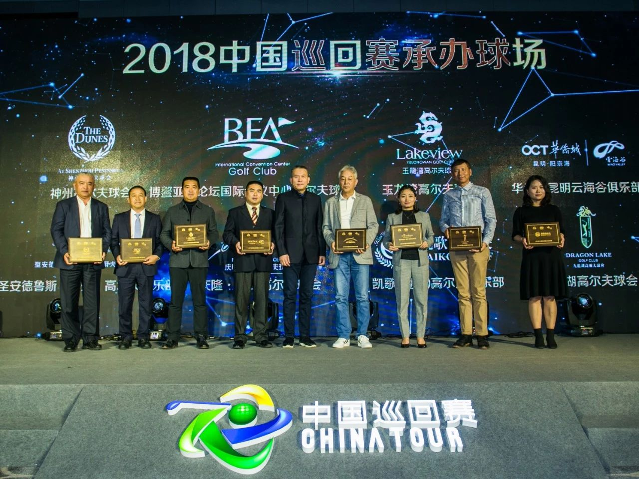 2018年度中国巡回赛承办球场.jpg