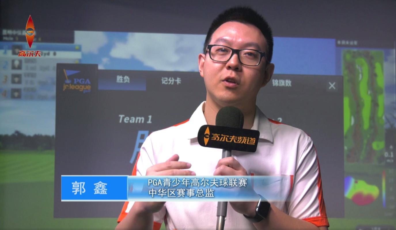 PGA青少年联赛赛事负责人 郭鑫.jpg