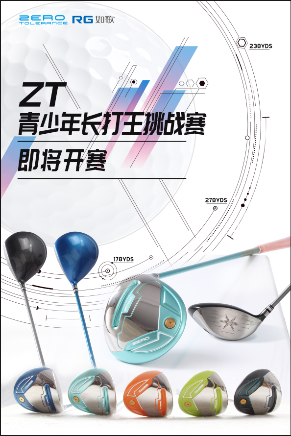 ZT青少年长打王挑战赛.png