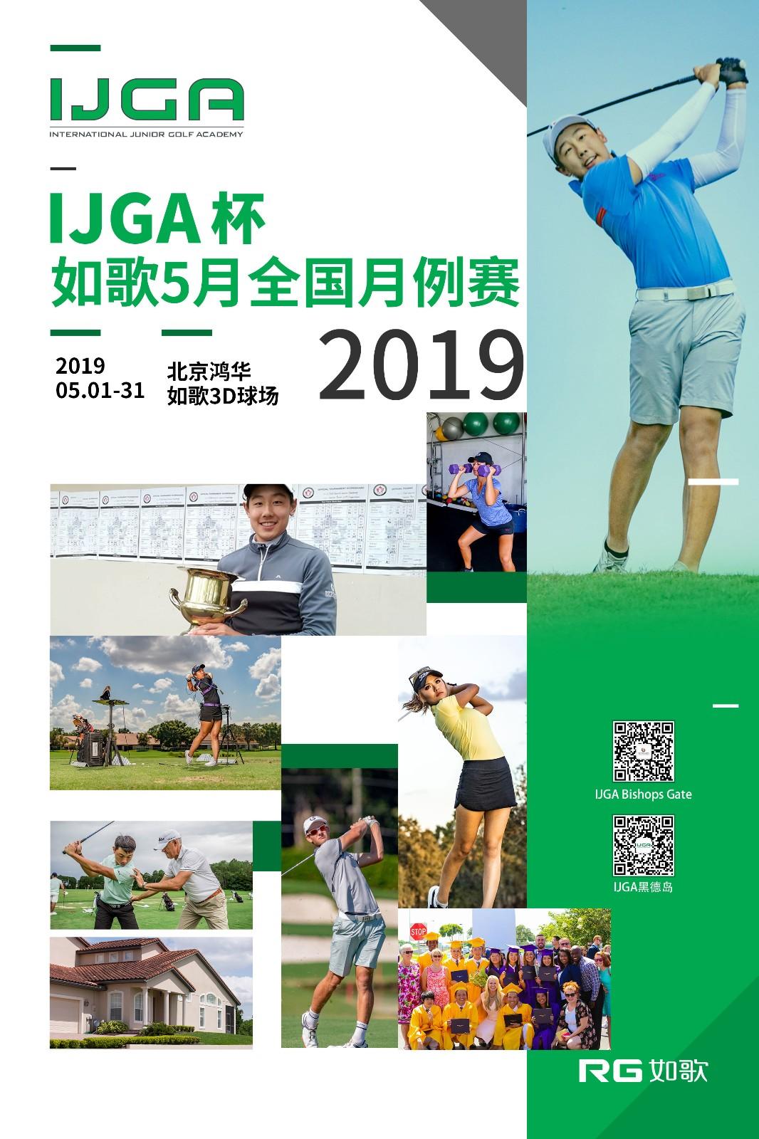 IJGA杯如歌5月全国月例赛.jpg