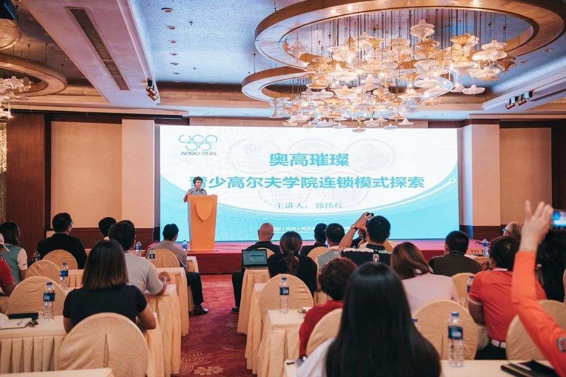 郭总受邀出席中国青少年高尔夫学院运营论坛,分享连锁球馆的运营经验.jpg