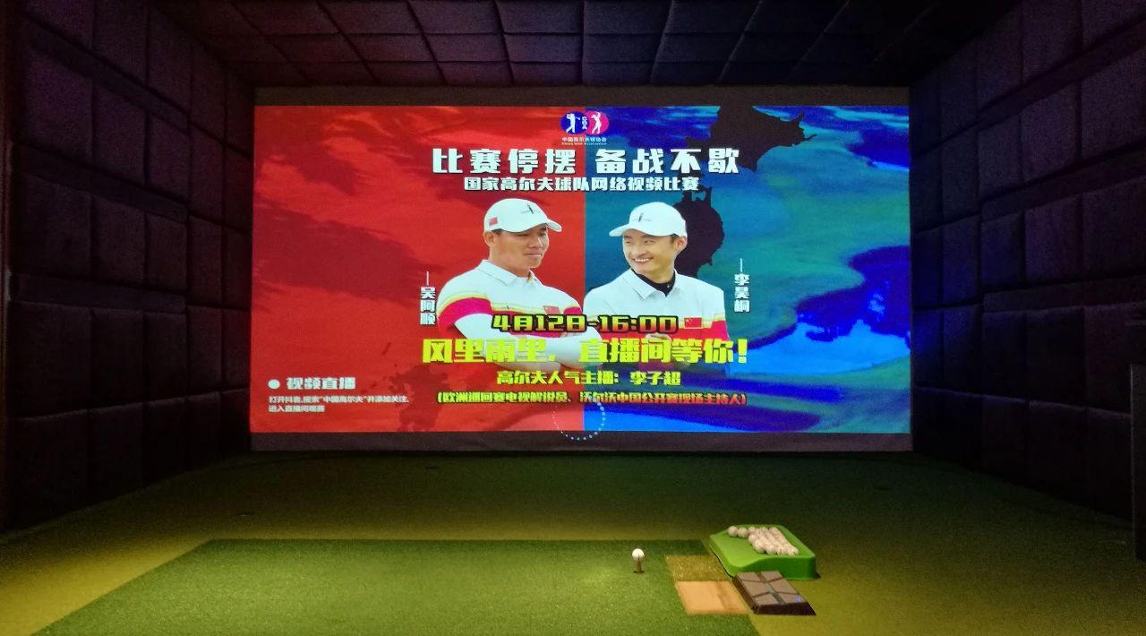 如歌高尔夫模拟器 赛场准备就绪!.jpg