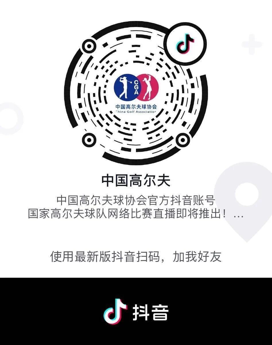 """二维码图片保存,打开抖音识别""""中国高尔夫""""账号,进入直播间.png"""