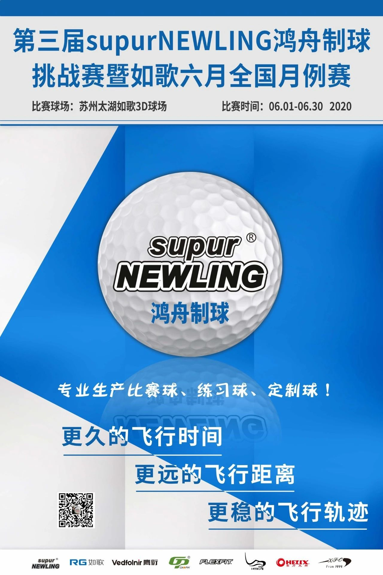 第三届supurNEWLING鸿舟制球挑战赛暨如歌6月全国月例赛.jpg
