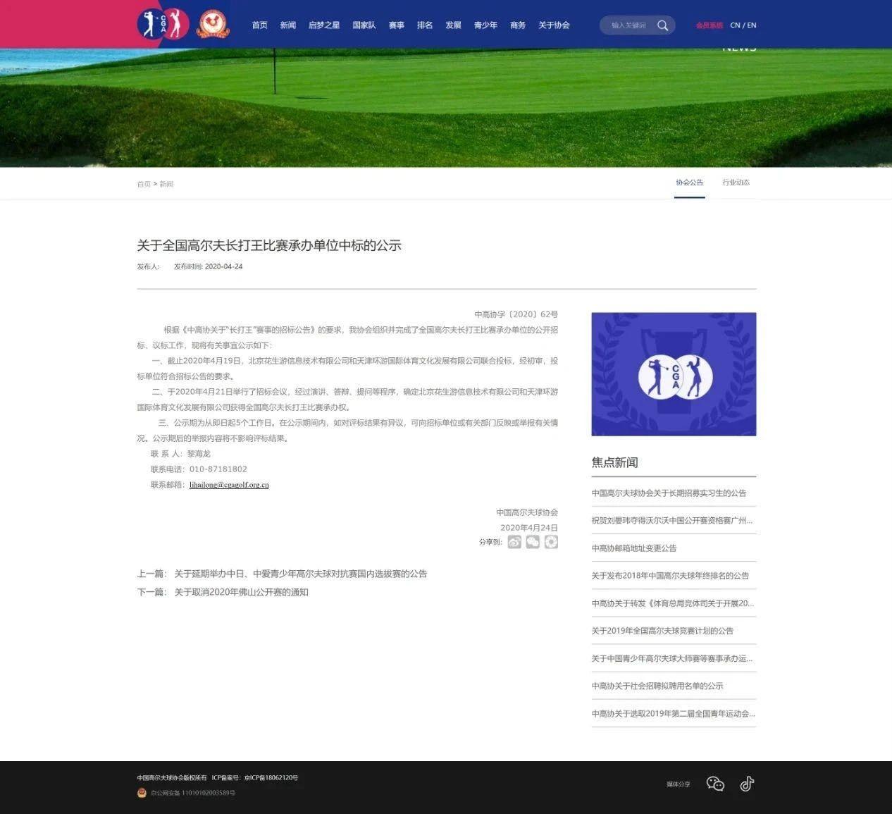 4月24日,中国高尔夫球协会官方宣布花生游获得世界长打王中国冠军赛承办资格.jpg