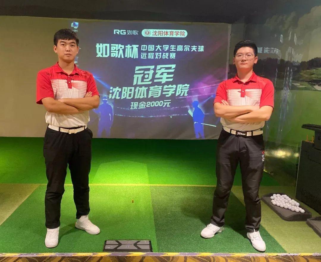 首届冠军球队:沈阳体育学院队.jpg
