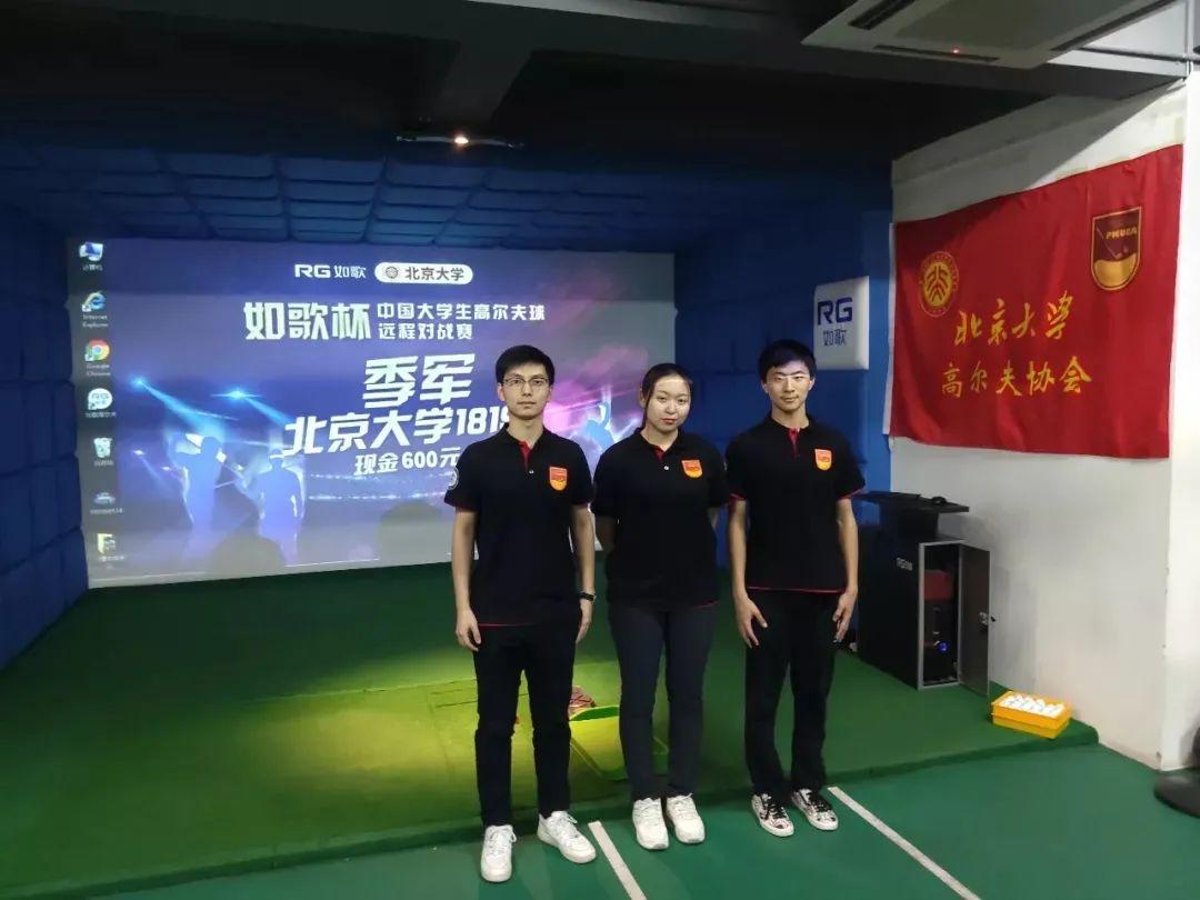 首届季军球队:北京大学1819队.jpg