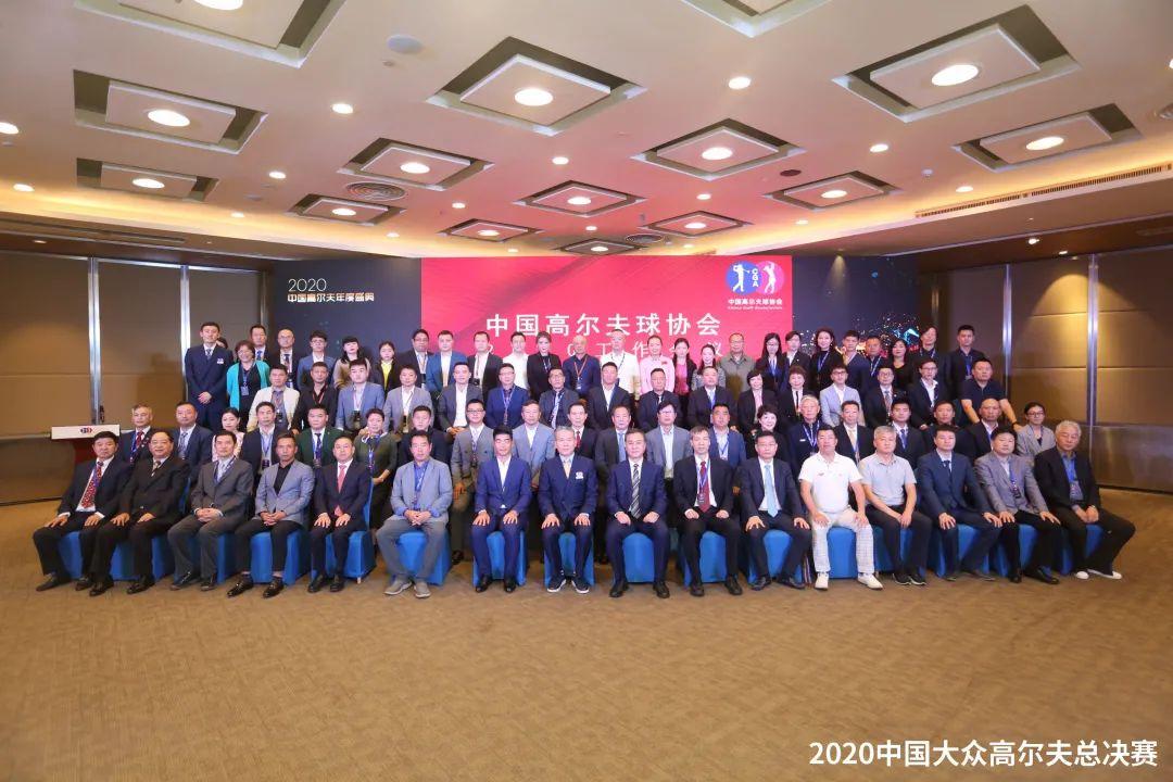 中国大众高尔夫球委员会.jpg