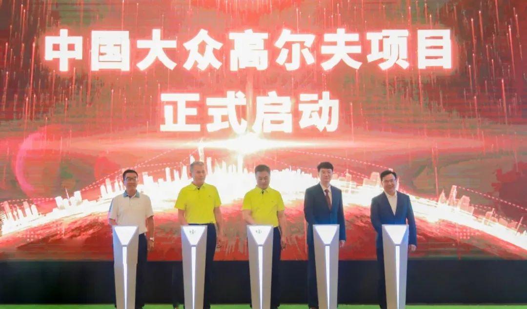 中国大众高尔夫项目于8月启动.jpg