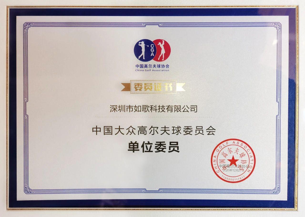 如歌成为中国大众高尔夫球委员会单位委员.jpg