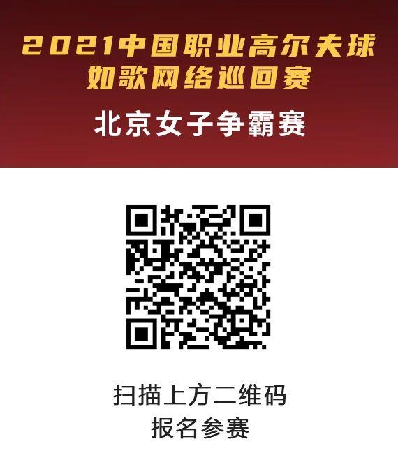 北京女子争霸赛报名渠道.jpg